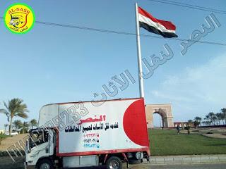 نقل عفش واثاث القاهرة